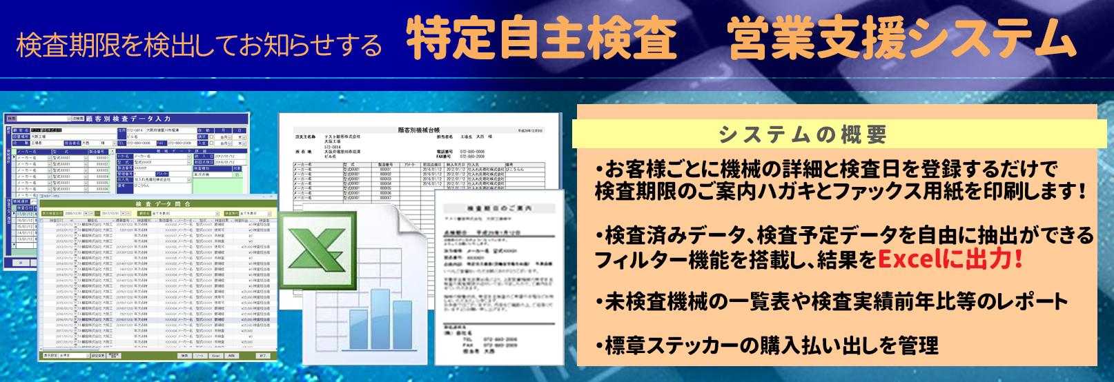 特定自主検査 営業支援システム