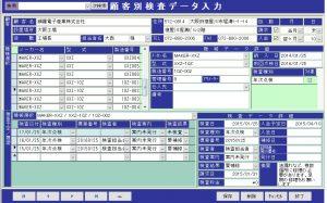 特定自主検査 営業支援システム入力画面